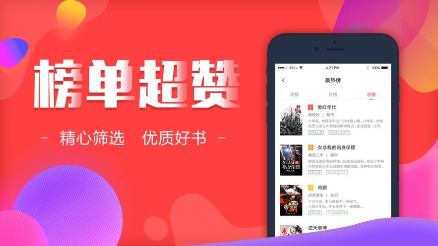 友香小说免费阅读软件app图3: