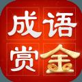 成语赏金赛领红包赚钱版下载 v0.1.3