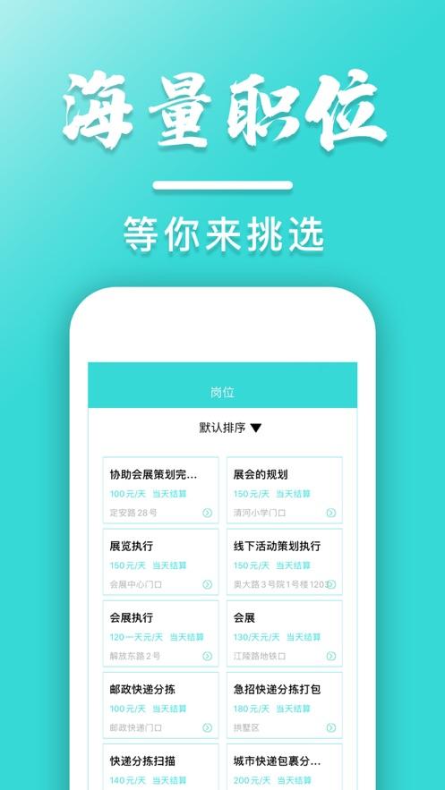 蜂蜜兼职app官方下载图2: