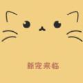 牵牵爱喵app软件下载 v1.1