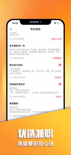 抖米兼职app官方版下载图1: