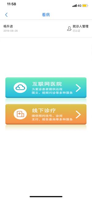 江苏健康通app下载安卓版图1:
