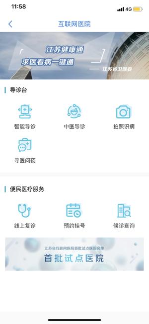 江苏健康通app下载安卓版图2: