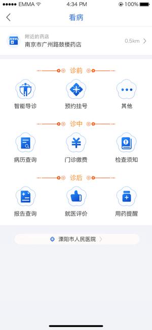 江苏健康通app下载安卓版图3: