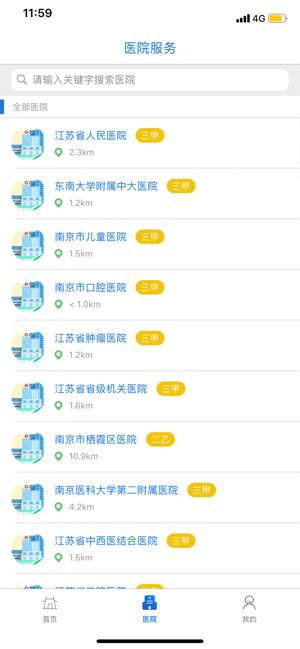 江苏健康通app下载安卓版图片1