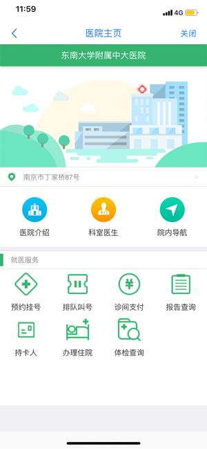 江苏健康通app下载安卓版图片2