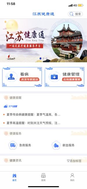江苏健康通app下载安卓版图片5