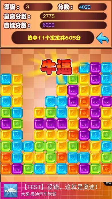 水晶方块游戏红包版下载安卓版图2: