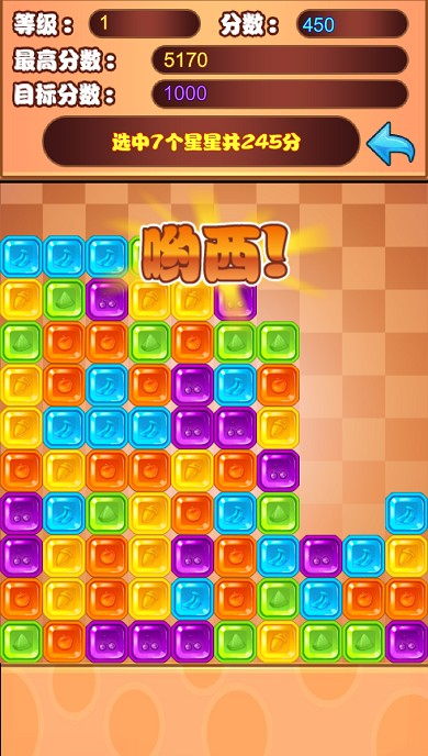 水晶方块游戏红包版下载安卓版图3: