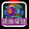 领客星球分红冲动ios苹果版app下载 v1.1.0
