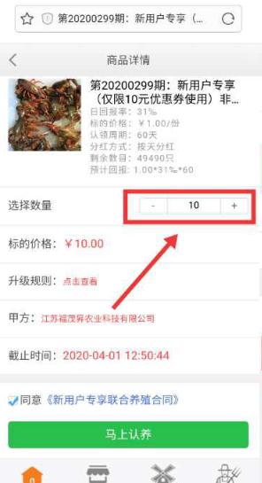 云养虾app官方版下载图1: