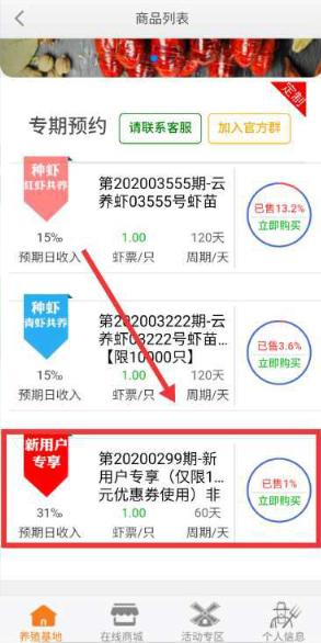 云养虾app官方版下载图2: