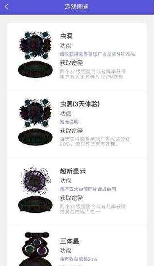 领客星球分红冲动ios苹果版app下载图2: