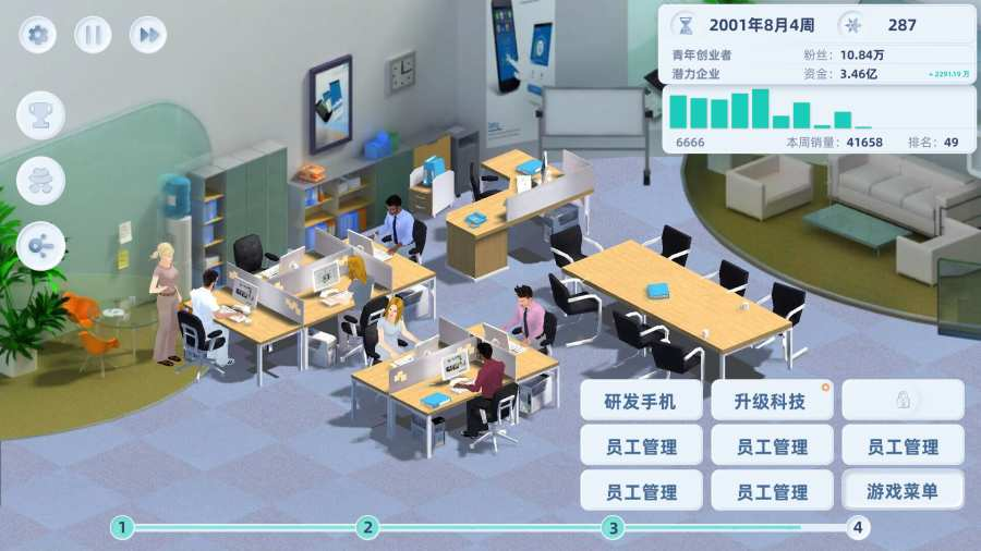 手机帝国2中文安卓版图1: