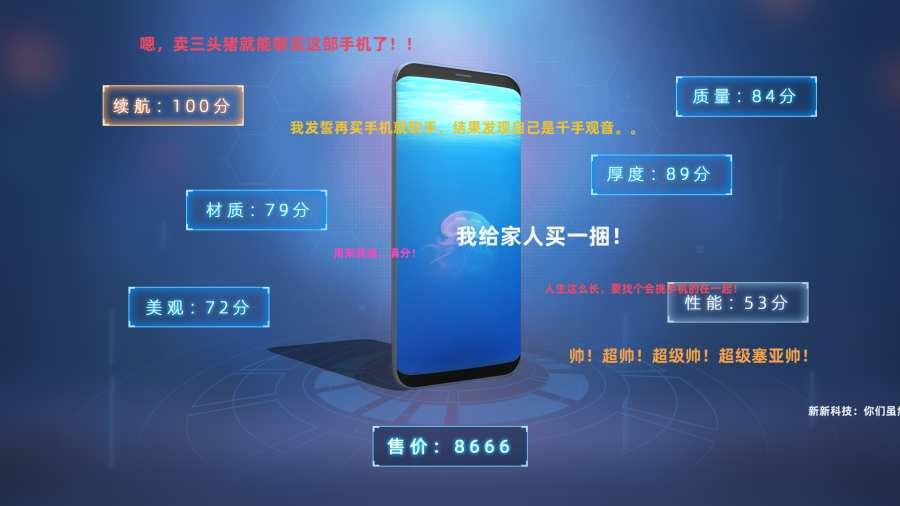 手机帝国2中文安卓版图2: