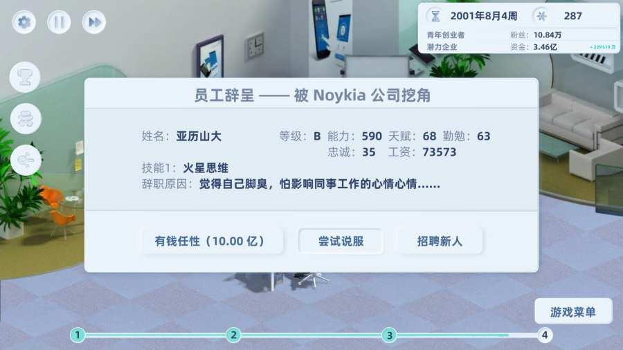 手机帝国2中文安卓版图3: