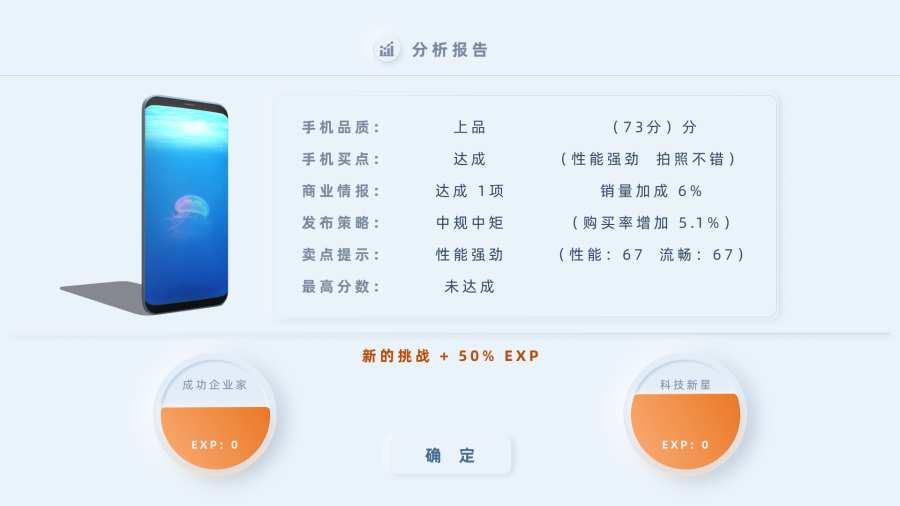 手机帝国2中文安卓版图片1