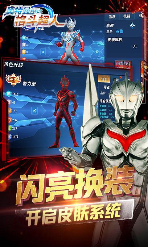奥特曼格斗超人2020无限钻石赛罗最新破解版图片1