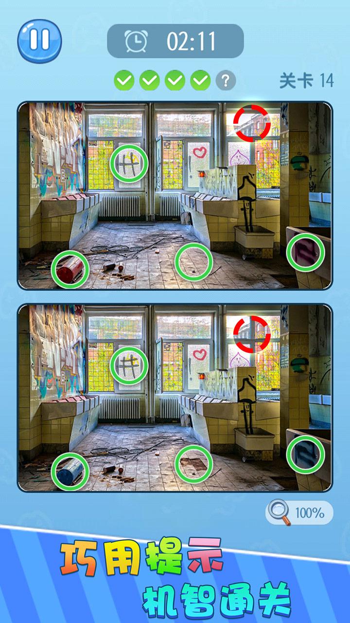 帮我找不同小游戏手机版图2: