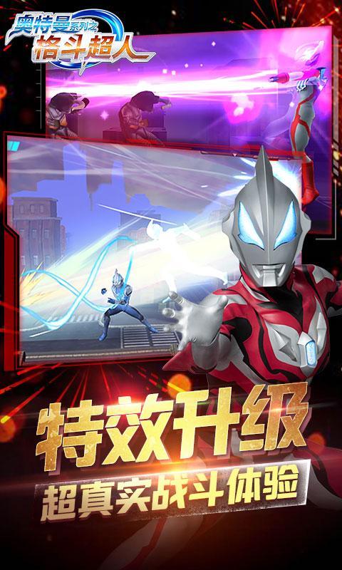 奥特曼格斗超人2020无限钻石赛罗最新破解版图2: