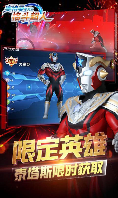 奥特曼格斗超人2020无限钻石赛罗最新破解版图1: