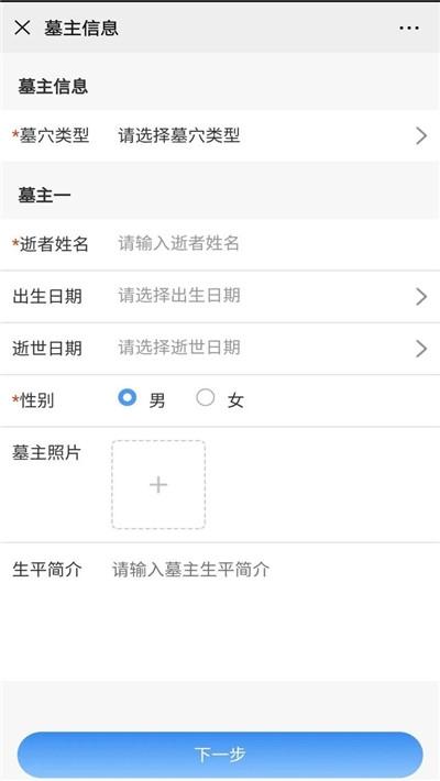 苏州苏城云祭扫平台登录入口app图1: