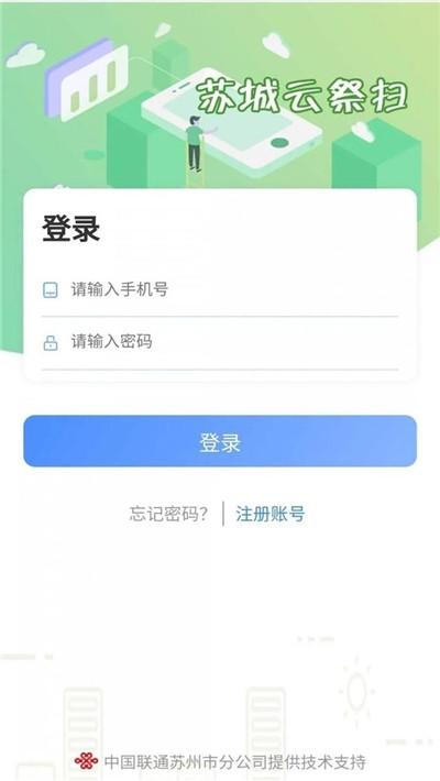 苏州苏城云祭扫平台登录入口app图2: