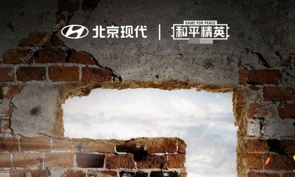 和平精英北京现代载具皮肤怎么得? 北京现代载具皮肤是真是假?[视频][多图]图片1