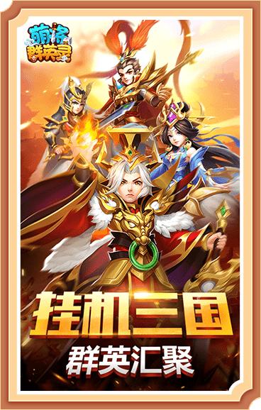 萌将群英录游戏官方版图1:
