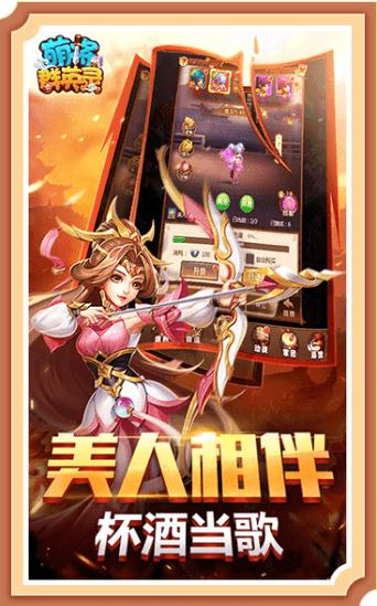 萌将群英录游戏官方版图2:
