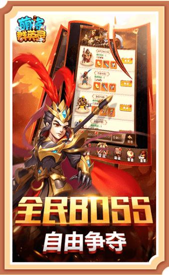 萌将群英录游戏官方版图3: