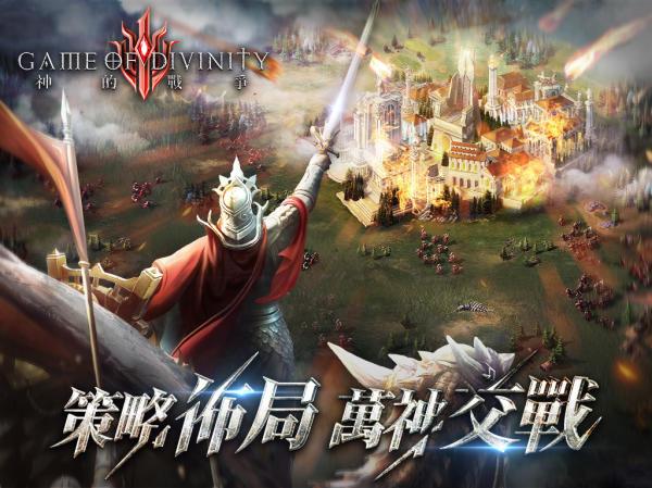 神的战争GOD官方中文版手游图1:
