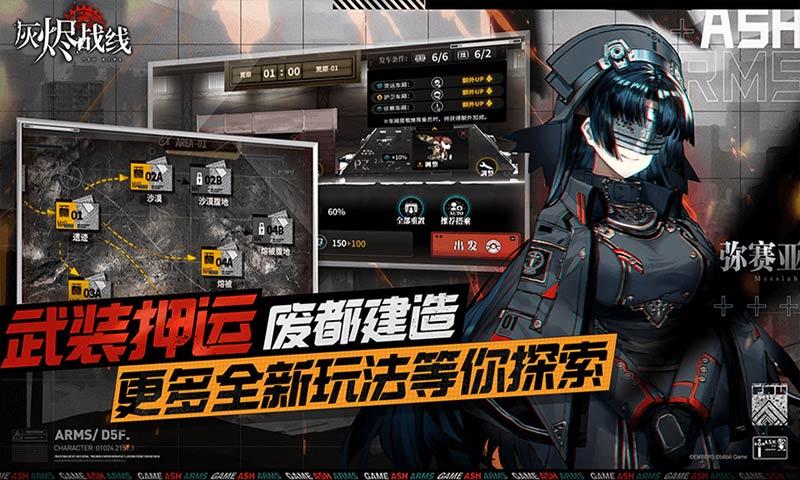 灰烬战线哔哩哔哩B服官方游戏图3: