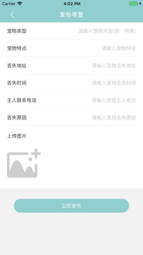 口哨追踪app软件下载图2: