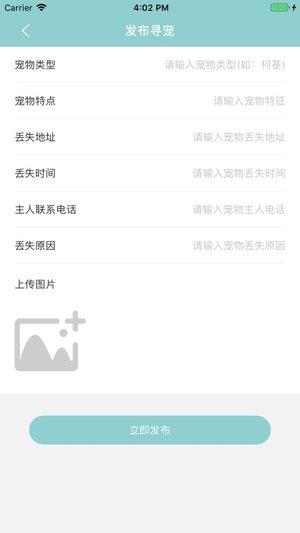 口哨追踪app图2