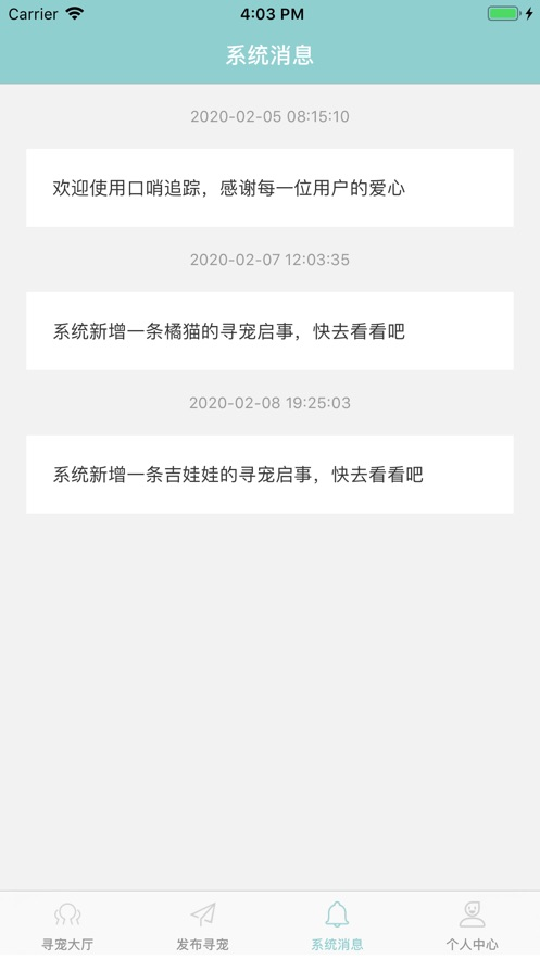 口哨追踪app软件下载图3: