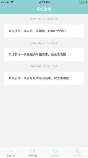 口哨追踪app图3