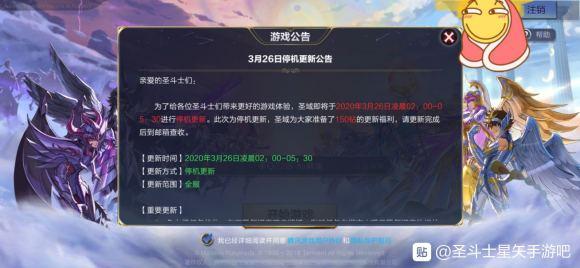 圣斗士星矢手游3月26日更新了什么 主线剧情36卷、狮子传说本上线[多图]