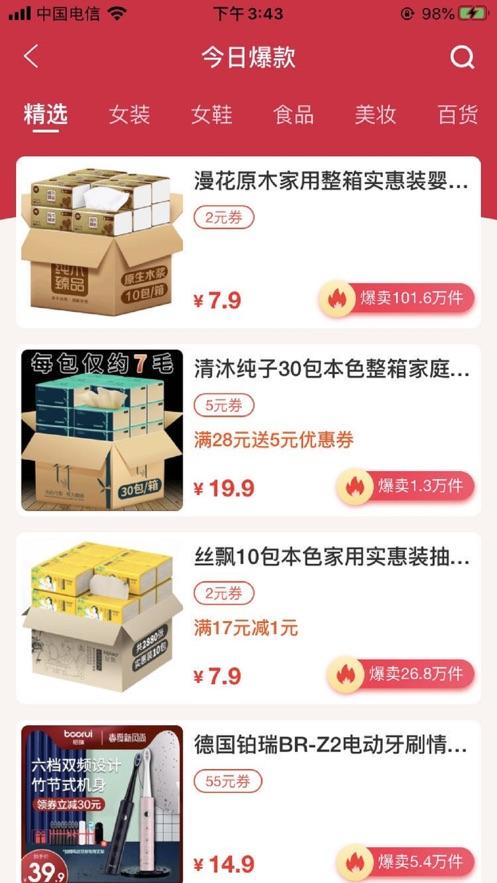 趣库宝app官方下载图2: