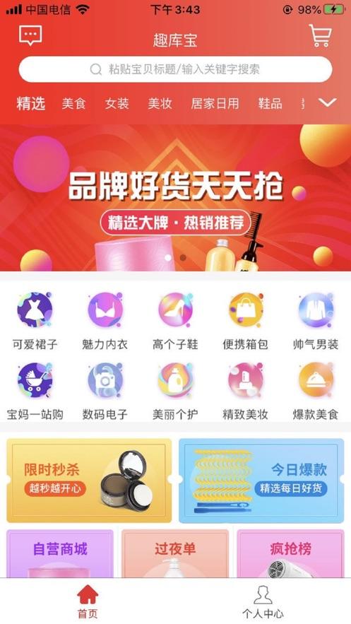 趣库宝app官方下载图3: