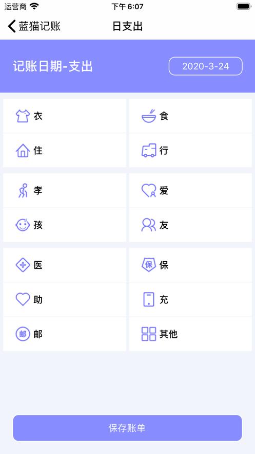 蓝猫记账app官方下载图1: