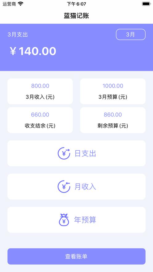 蓝猫记账app官方下载图片1