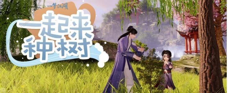 一梦江湖怎么种树 踏青节植树绿意值获取方法[视频][多图]图片1