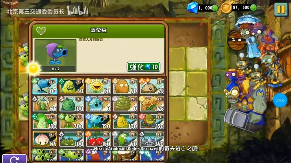 植物大战僵尸2国际版戴夫的逃亡中文最新内购破解版图2:
