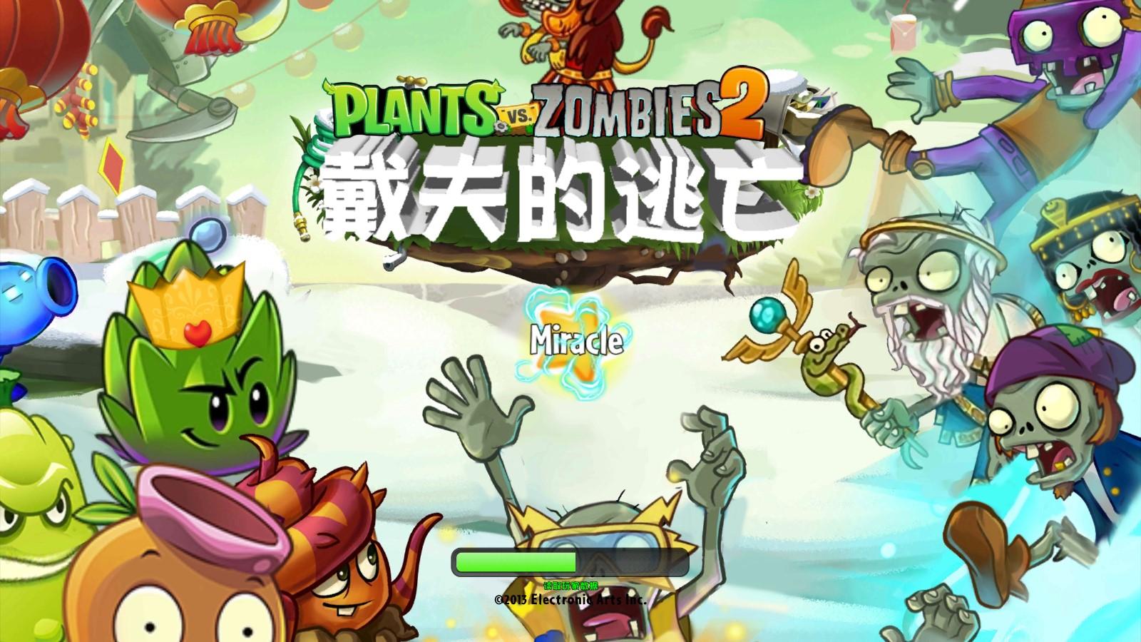 植物大战僵尸2国际版戴夫的逃亡中文最新内购破解版图片1