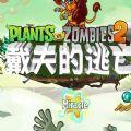 戴夫的逃亡游戏中文最新版下载 v1.0