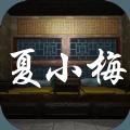孙美琪疑案夏小梅无限提示完整内购破解版 v1.0