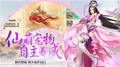 恋仙诀福利版赚钱红包版图2:
