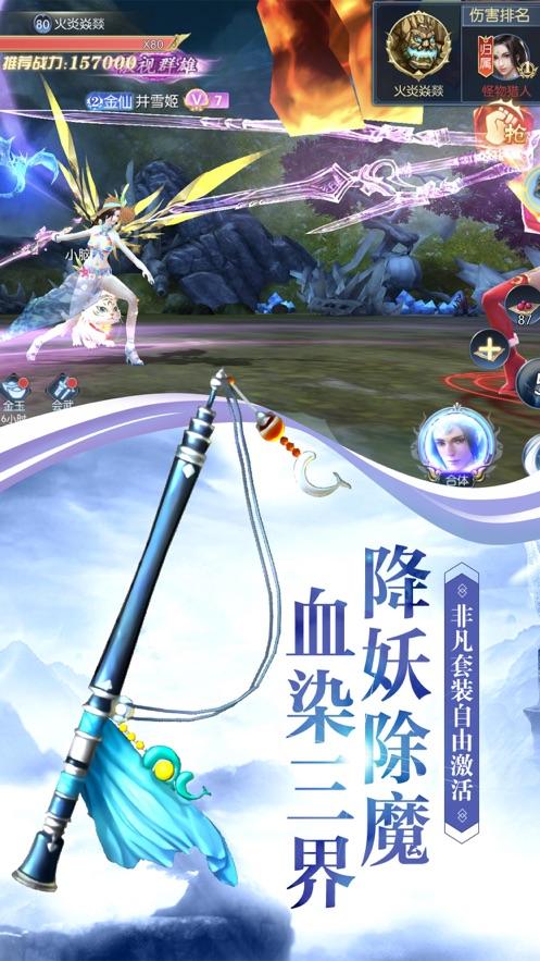 一剑之缘手游官网最新版下载图2:
