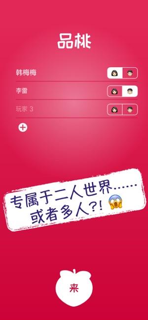 品桃app破解版iOS软件下载图片1